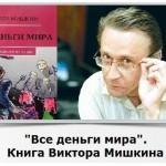 kniga_viktora_mishkina