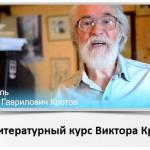 курс для писателей Виктора Кротова