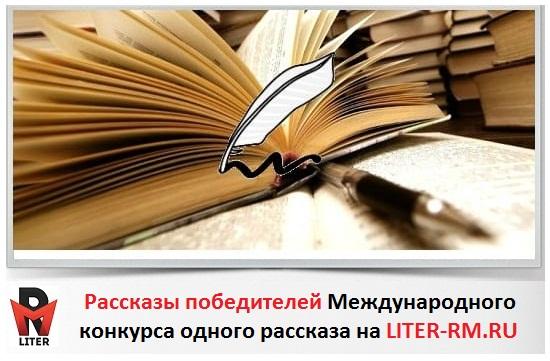 RASSKAZY_POBEDETELEY_)!