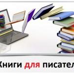 knigi_dlya_pisateley