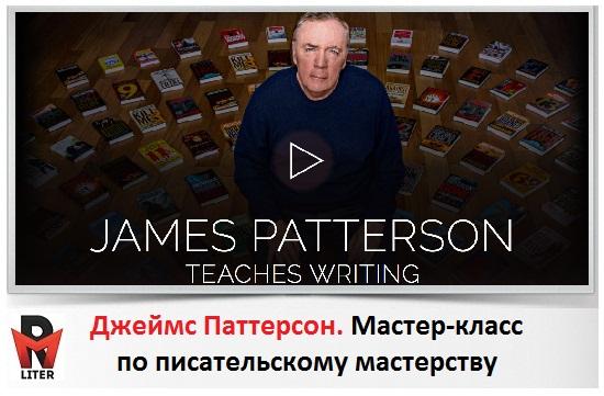 Уроки писательского мастерства от Джеймса Паттерсона