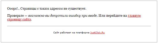 404_justclick-ru-min