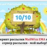 Mail Sensey - скрипт рассылки