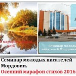 Семинар молодых писателей Мордовии 2016