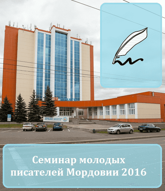Семинар писателей Мордовии 2016