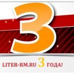 3 года литературному сайту