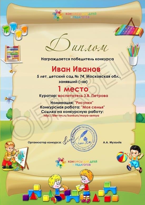 наградной диплом дошкольнику