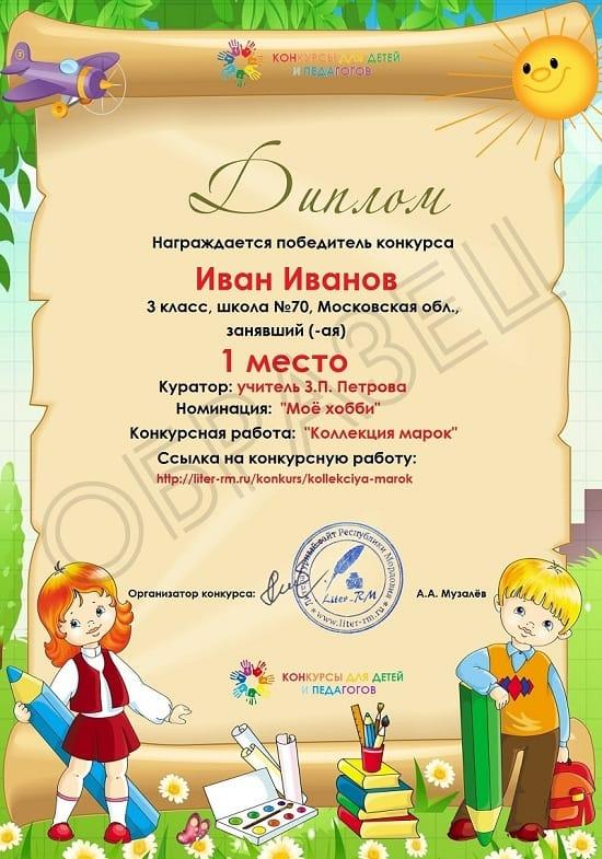наградной диплом ученика начальных классов