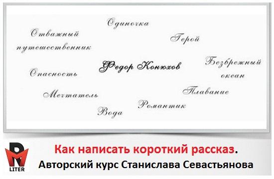 авторский курс Станислава Севастьянова