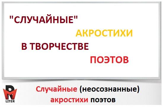 Случайные (неосознанные) акростихи поэтов