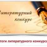 Итоги литературного конкурса 2019