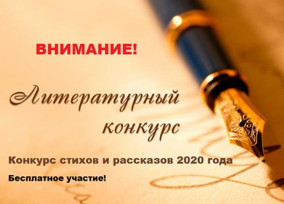 Конкурс стихов и рассказов 2020